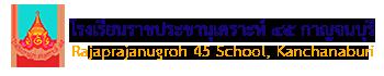 โรงเรียนราชประชานุเคราะห์ ๔๕ จังหวัดกาญจนบุรี